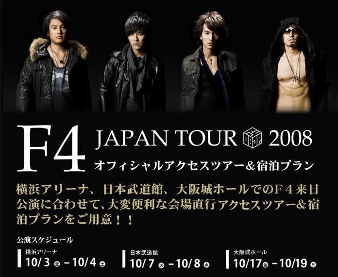 F4-JAPAN-TOUR-2008.jpg