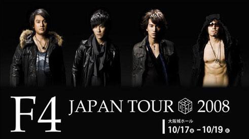 F4_JAPAN_TOUR_2008.jpg