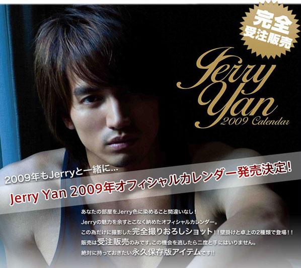 Jerry-Yan-2009-Calendar.jpg