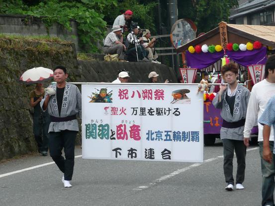八朔祭り 08,9,7 022