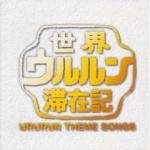 sekai ururun taizaiki theme songs
