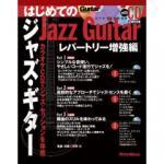 hajimeteno jazz guitar repertoire zoukyouhen