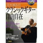 classic guitar jiyujizai