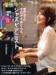 kokubuhirokono jazz pianist