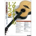 solo guitarno shirabe shikouno standardhen
