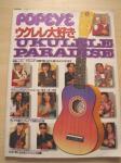 popeye ukulele paradise
