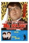 takeyama.jpg