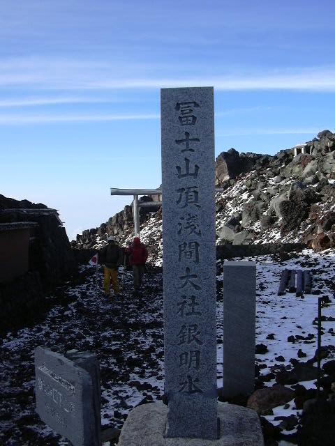頂上3776m