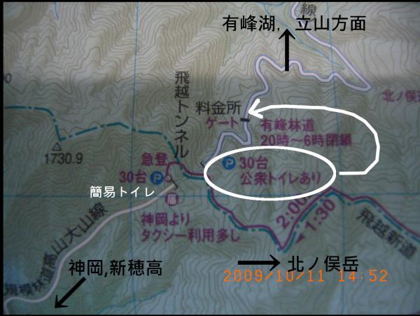 登山地図のあやふやな表記
