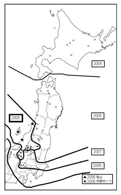 中部~北海道登山地図