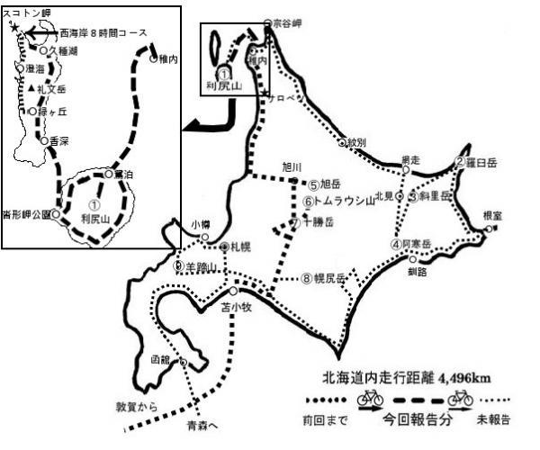 北海道3利尻&礼文