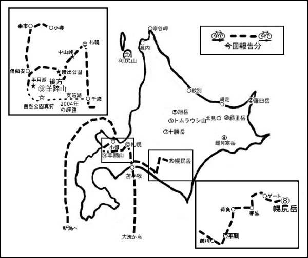 2008幌尻岳&羊蹄山