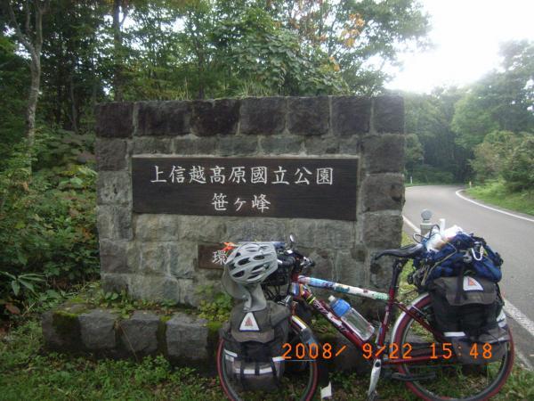 ようやく登り着いた笹ヶ峰