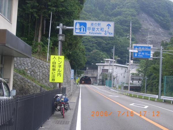 スリル満点の笹子トンネル