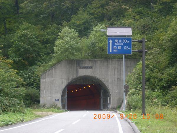 飛越トンネル北側出口
