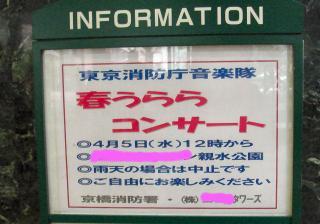 060405_コンサート予告