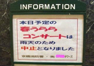 060405_コンサート中止