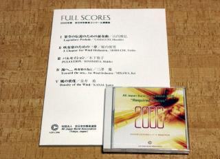 2006年課題曲&CD