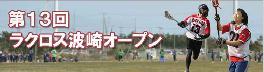 波崎オープンバナー