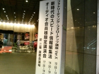 神田昌典セミナー