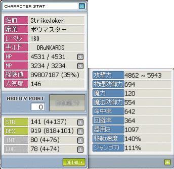 160ステ(改正)
