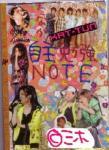 KAT-TUN自主学ノート表