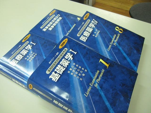 国家試験参考書 001