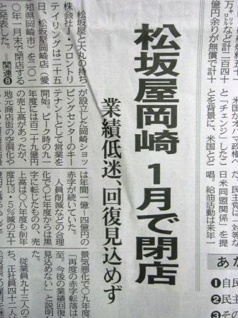 090826newspaper 002