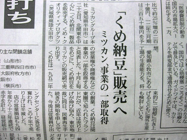 090826newspaper 004