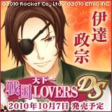 天下一☆戦国LOVERS DS