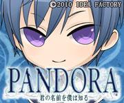 PANDORA 君の名前を僕は知る