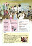 幼稚園ボランティア新パンフレット