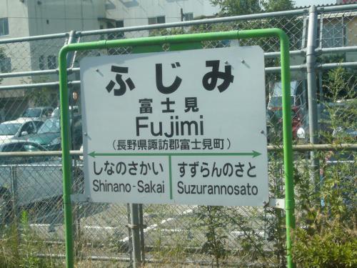 あずさ 富士見