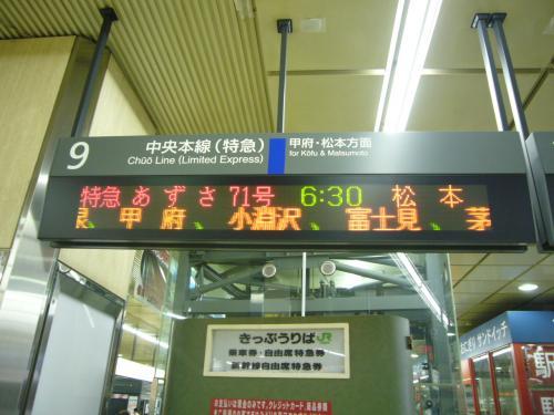 新宿 出発