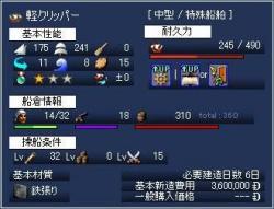 N_軽クリッパー