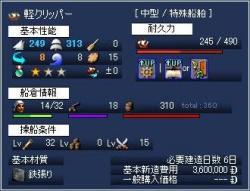 メイン帆_軽クリッパー