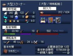 N_大スクナー