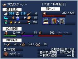 メイン帆_大スクナー