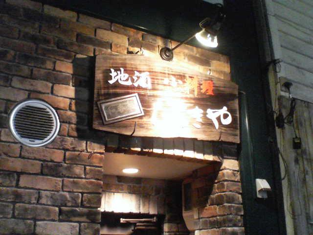 20100131_NECK_0016.jpg
