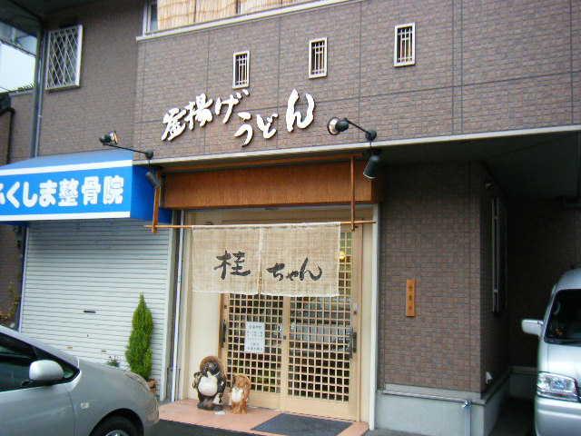20100306_SBSH_0020.jpg