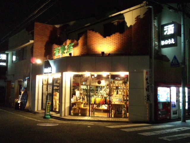 20100306_SBSH_0041.jpg