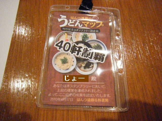 20100417_DSCF_0038_2.jpg