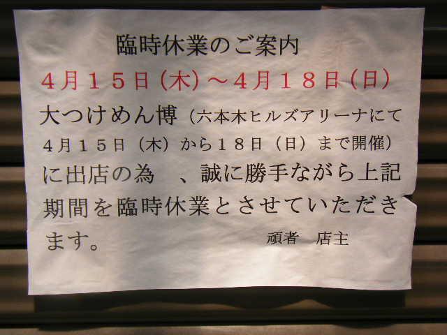 20100418_DSCF_0002.jpg