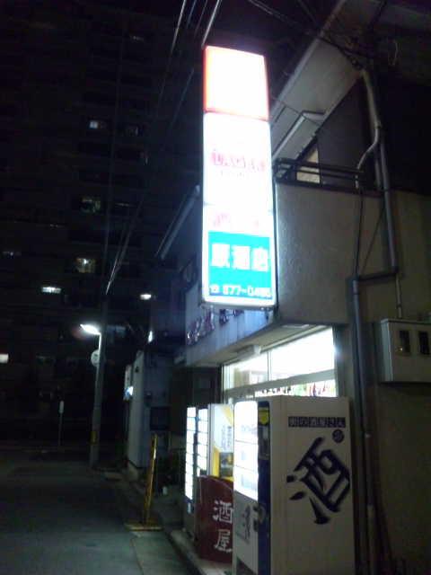 20100421_SBSH_0004.jpg