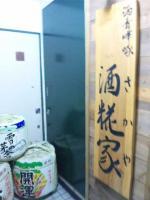 20101005_SBSH_0019.jpg