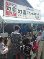 20101010_SBSH_0021_2.jpg