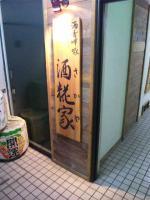20101130_SBSH_0002.jpg