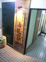 20101209_SBSH_0022.jpg