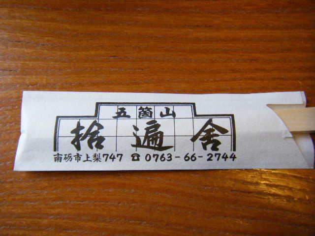 20110109_DSCF_0043.jpg