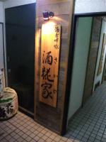 20110205_SBSH_0002.jpg